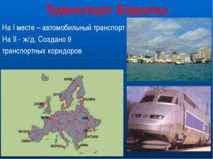 Транспорт Европы На I месте – автомобильный транспорт На II - ж/д. Создано 9