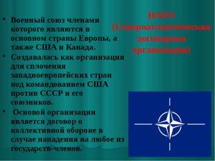НАТО (Североатлантическая договорная организация) Военный союз членами которо
