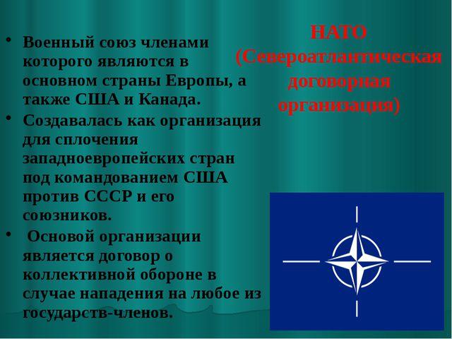 НАТО (Североатлантическая договорная организация) Военный союз членами которо...