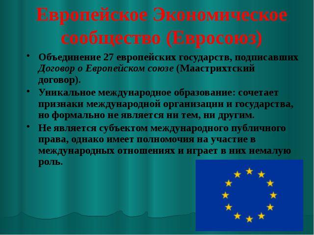 Европейское Экономическое сообщество (Евросоюз) Объединение 27 европейских го...