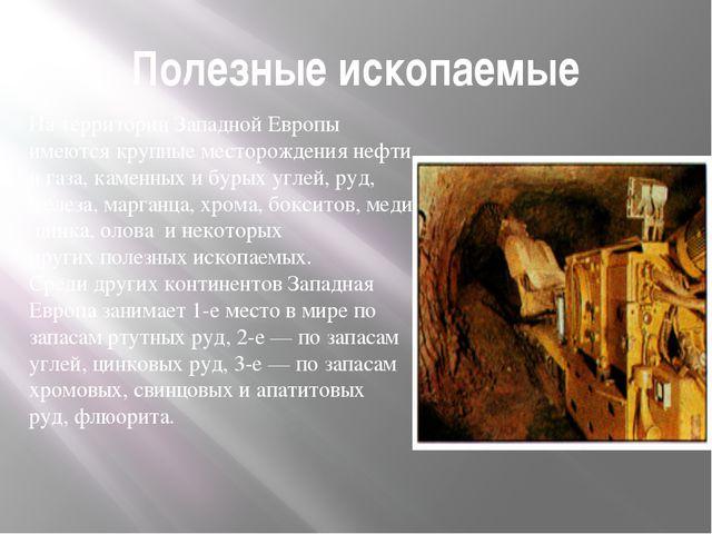 Полезные ископаемые На территории Западной Европы имеются крупные месторожден...