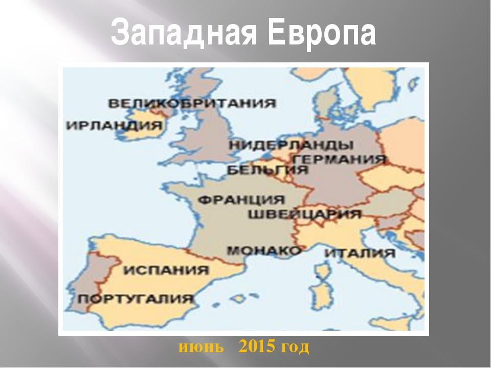 Западная Европа июнь 2015 год