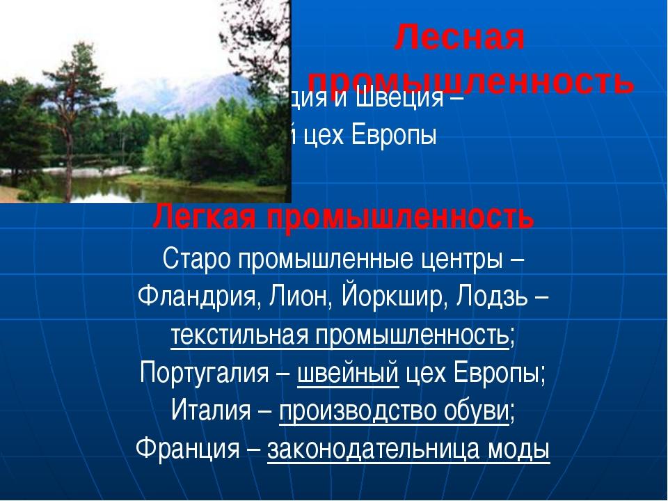 Лесная промышленность Финляндия и Швеция – лесной цех Европы Легкая промышлен...