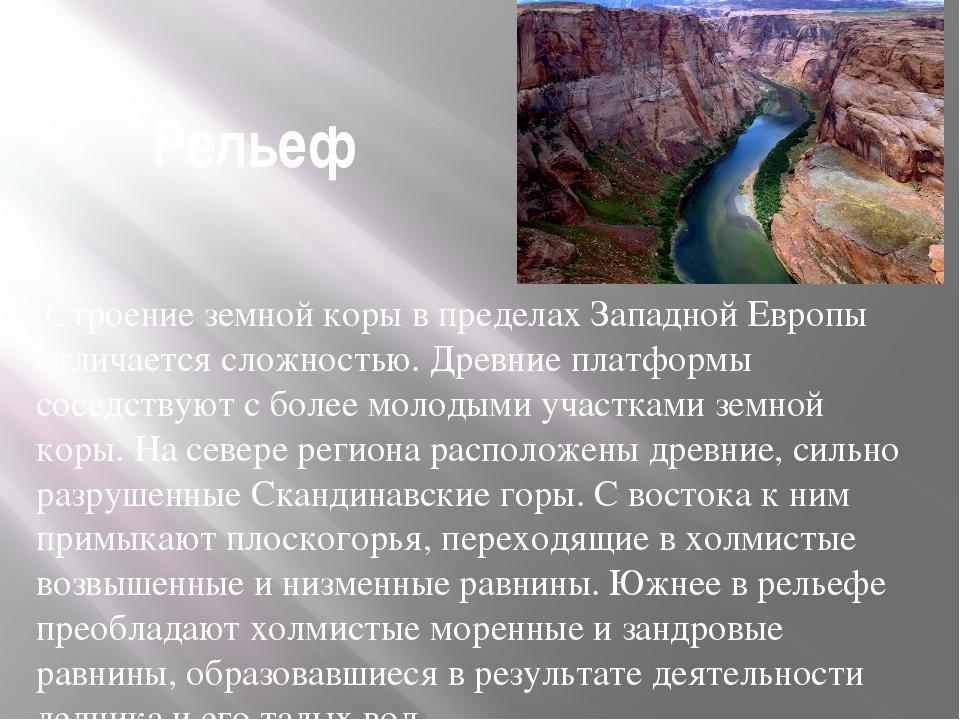 Рельеф Строение земной коры в пределах Западной Европы отличается сложностью...