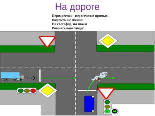 На дороге Перекрёсток – пересечение прямых. Водитель не спеши! На светофор,