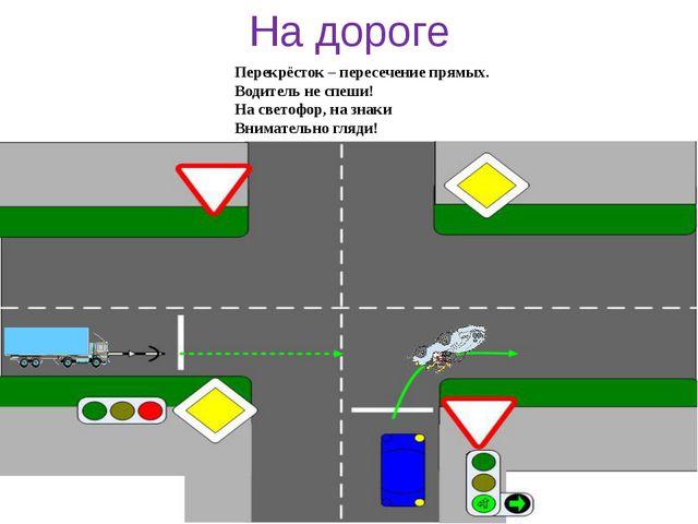 На дороге Перекрёсток – пересечение прямых. Водитель не спеши! На светофор,...