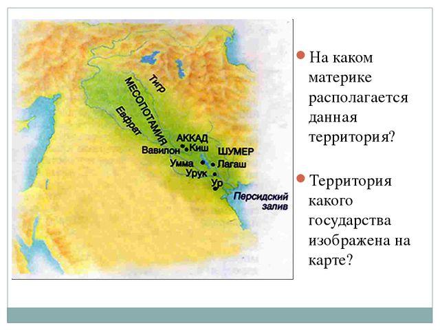 Презентация Ассирийская Держава 5 Класс