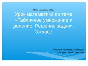 МКОУ «Атагайская СОШ» Урок математики по теме «Табличное умножение и деление.