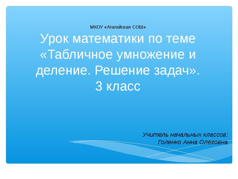 МКОУ «Атагайская СОШ» Урок математики по теме «Табличное умножение и деление....