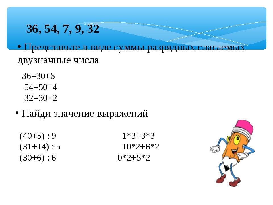 36, 54, 7, 9, 32 (40+5) : 9 1*3+3*3 (31+14) : 5 10*2+6*2 (30+6) : 6 0*2+5*2 П...