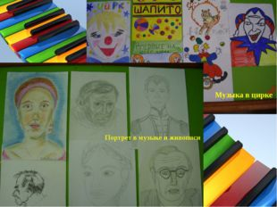 Музыка в цирке Портрет в музыке и живописи