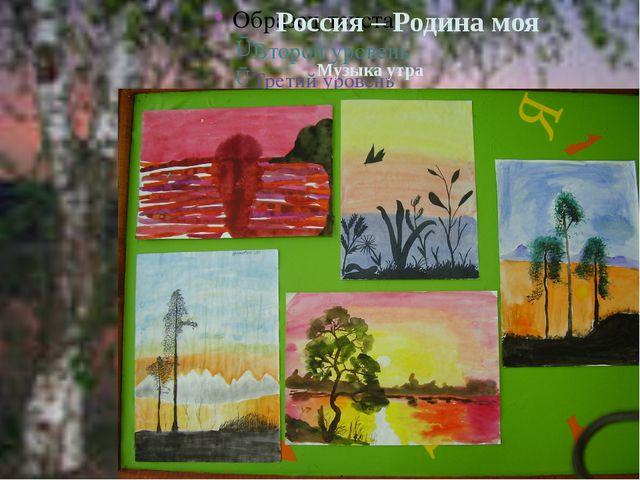Россия – Родина моя Музыка утра
