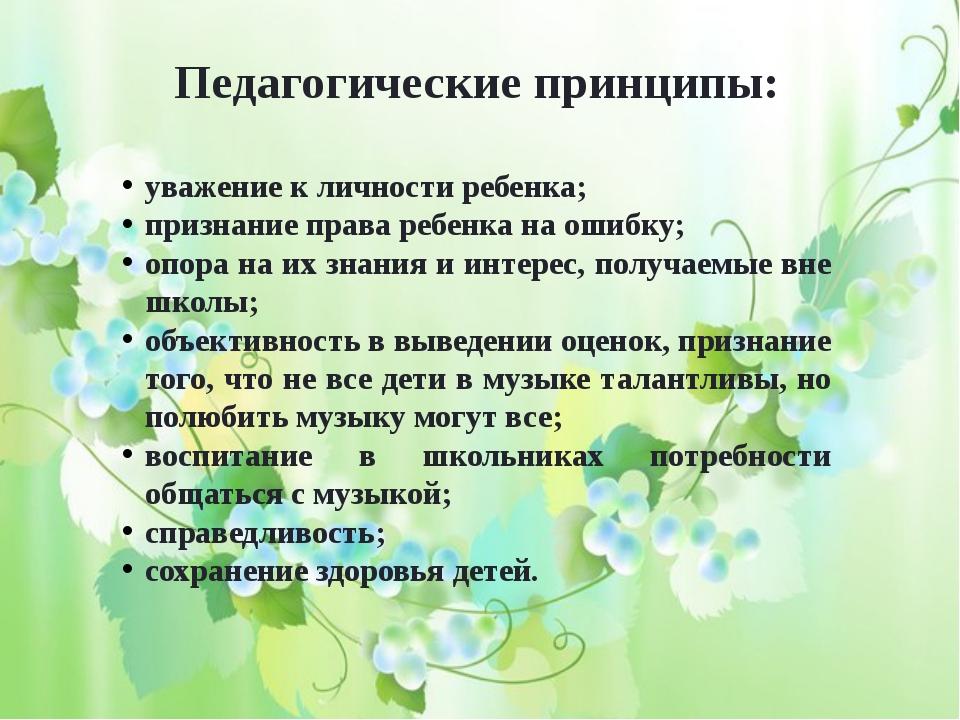 Педагогические принципы: уважение к личности ребенка; признание права ребенк...