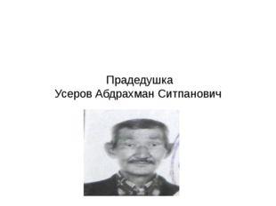 Прадедушка Усеров Абдрахман Ситпанович