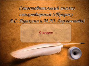 Сопоставительный анализ стихотворений («Пророк» А.С. Пушкина и М.Ю. Лермонтов