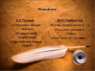Метафоры: А.С.Пушкин «Отверзлись вещие зеницы» «И внял я неба содроганье» «Гл