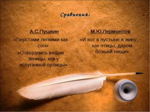Сравнения: А.С.Пушкин «Перстами легкими как сон» «Отверзлись вещие зеницы, ка