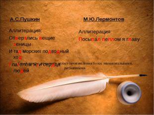А.С.Пушкин Аллитерация: Отверзлись вещие зеницы И гад морских подводный ход Г