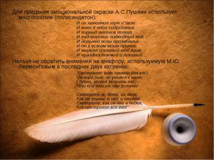 Для придания эмоциональной окраски А.С.Пушкин использует многосоюзие (полисин