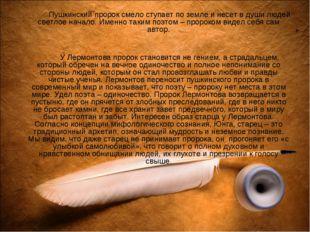 Пушкинский пророк смело ступает по земле и несет в души людей светлое начал