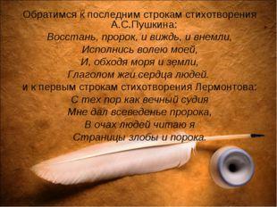 Обратимся к последним строкам стихотворения А.С.Пушкина: Восстань, пророк, и