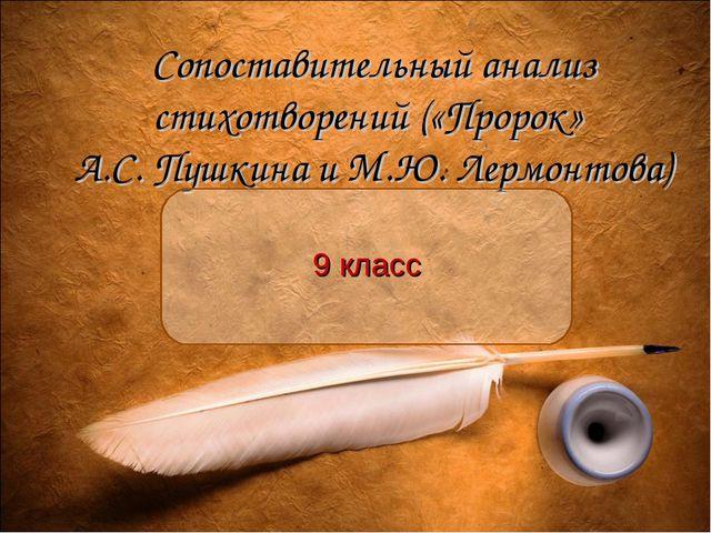 Сопоставительный анализ стихотворений («Пророк» А.С. Пушкина и М.Ю. Лермонтов...