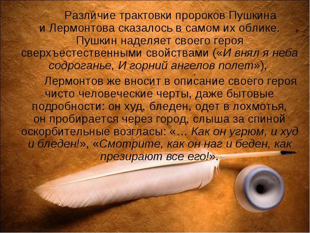 Различие трактовки пророков Пушкина иЛермонтова сказалось всамом ихоблик...