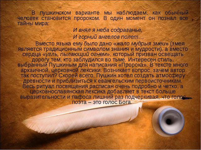 В пушкинском варианте мы наблюдаем, как обычный человек становится пророком...