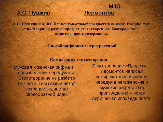 А.С. Пушкин Мужская и женская рифма в произведении чередуются. Стихотворение...