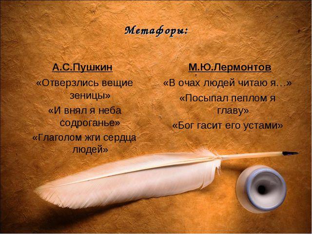 Метафоры: А.С.Пушкин «Отверзлись вещие зеницы» «И внял я неба содроганье» «Гл...