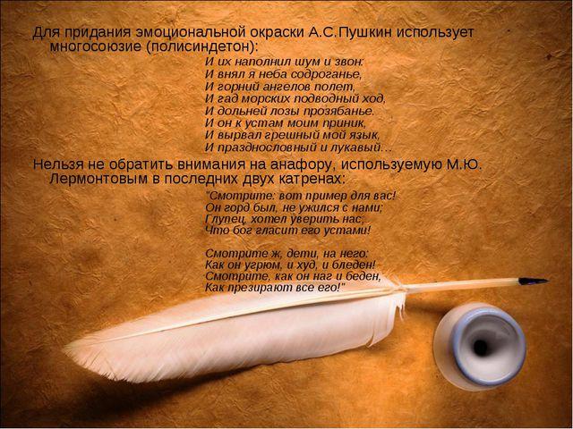 Для придания эмоциональной окраски А.С.Пушкин использует многосоюзие (полисин...
