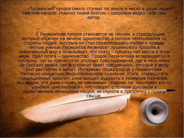 Пушкинский пророк смело ступает по земле и несет в души людей светлое начал...