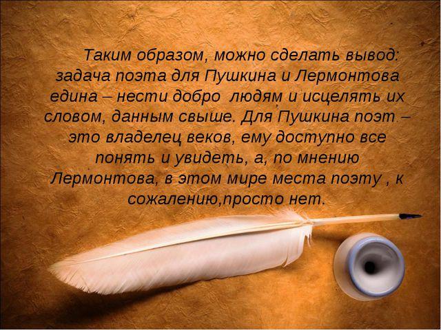Таким образом, можно сделать вывод: задача поэта для Пушкина и Лермонтова е...