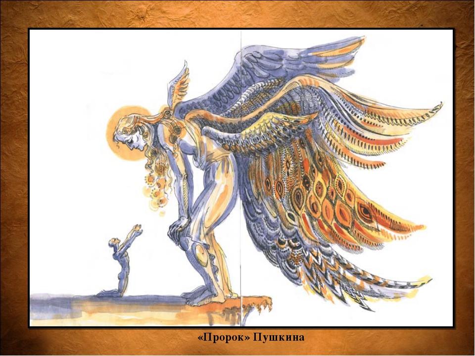 «Пророк» Пушкина