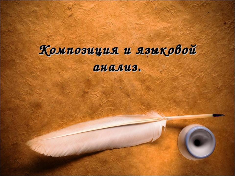 Композиция и языковой анализ.