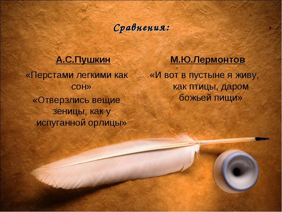 Сравнения: А.С.Пушкин «Перстами легкими как сон» «Отверзлись вещие зеницы, ка...