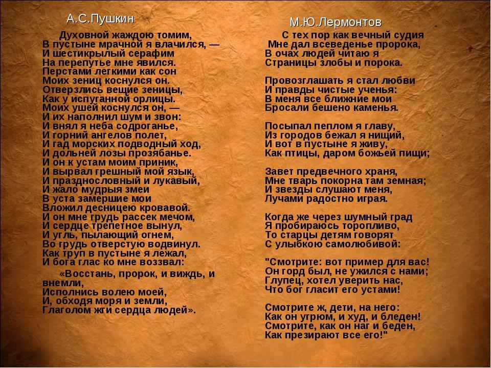 Духовной жаждою томим, В пустыне мрачной я влачился, — И шестикрылый серафим...