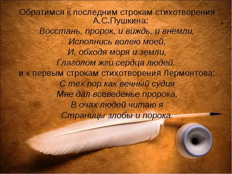 Обратимся к последним строкам стихотворения А.С.Пушкина: Восстань, пророк, и...