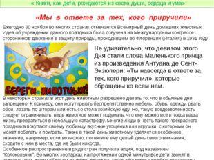 Крылья Литературный альманах школьной библиотеки МКОУ «СОШ №10» с.Птичье « К