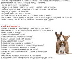 «Собачья премудрость» - У всякой собаки своя кличка. - Собака лает, ветер уно
