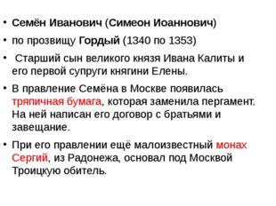 Семён Иванович (Симеон Иоаннович) по прозвищу Гордый (1340 по 1353) Старший