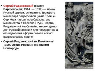 Сергий Радонежский (в миру Варфоломей; 1314 — 1392)— монах Русской церкви,