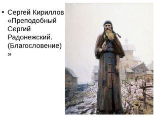 Сергей Кириллов «Преподобный Сергий Радонежский. (Благословение)»