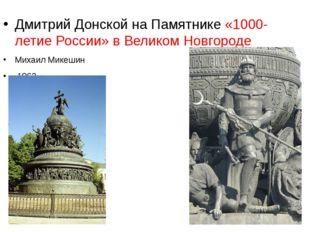 Дмитрий Донской на Памятнике «1000-летие России» в Великом Новгороде Михаил