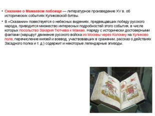 Сказание о Мамаевом побоище — литературное произведение XV в. об исторически