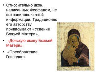 Относительно икон, написанных Феофаном, не сохранилось чёткой информации. Тр