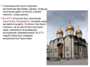 Строительство было поручено московским мастерам; однако, когда до окончания