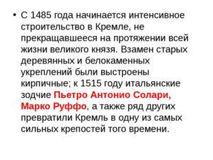 С 1485 года начинается интенсивное строительство в Кремле, не прекращавшееся