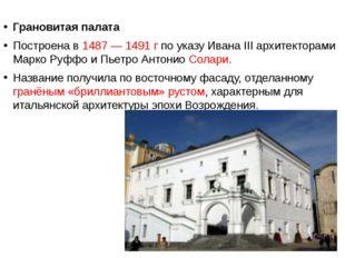Грановитая палата Построена в 1487— 1491 г по указу Ивана III архитекторам