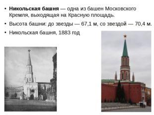 Никольская башня— одна из башен Московского Кремля, выходящая на Красную пл